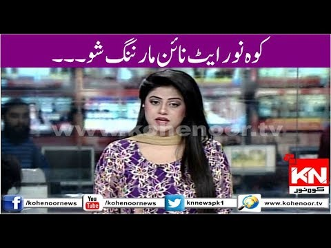 Kohenoor@9 4 October 2018| Kohenoor News Pakistan