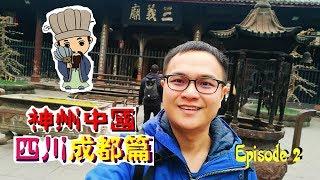 ✈️China Chengdu 中国四川❤️成都VLOG ☝️ 乱乱旅游| Episode 2