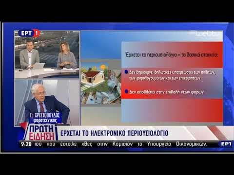 Χριστόπουλος στην ΕΡΤ για περιουσιολόγιο.