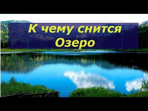 К чему снится Озеро