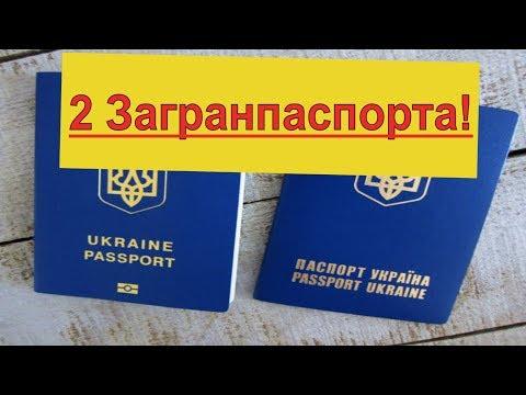 Как получить второй биометрический загран паспорт в Украине