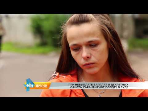 Новости Псков 05.09.2016 # Обманутая декретница