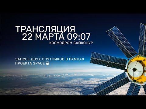 """Запуск двух спутников в рамках проекта """"Space Пи"""""""