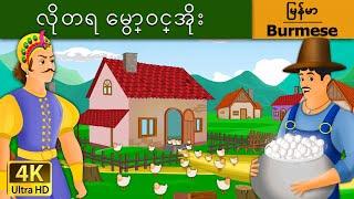 လိုတရ ေမွာ္ဝင္အိုး   ကာတြန္း   ကာတြန္းဇာတ္ကား   ပံုျပင္မ်ား   Myanmar Fairy Tales