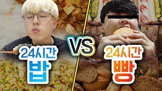 24시간동안 밥만 먹기 VS 빵만 먹기!! 정말 밥이 더 맛있을까?!ㅣ파뿌리