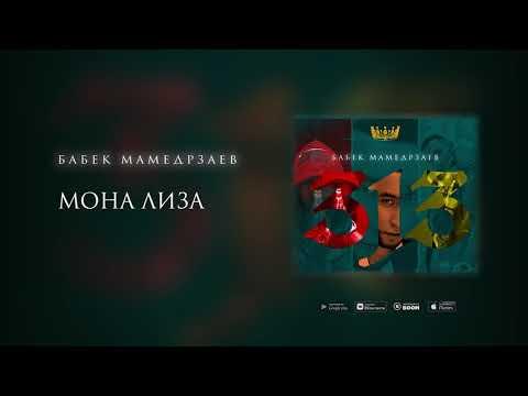 Бабек Мамедрзаев - Мона Лиза (Премьера трека 2020)