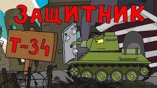 Т-34 Защитник Мультики про танки