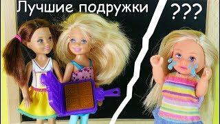 РАЗЛУЧНИЦА ИЛИ БЕЛЬГИЙСКИЕ ВАФЛИ Мультик #Барби Школа Куклы Игрушки Для девочек Ikuklatv Школа