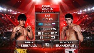 Бахачали Бахачалиев vs. Руслан Серикпулов / Bakhachali Bakhachaliev vs. Ruslan Serikpulov