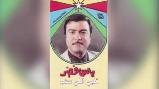 تحميل اغاني Qalbi Elli Ketab ياس خضر - قلبي اللي كتب MP3