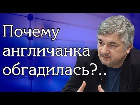 Ростислав Ищенко - Почему aнгличaнkа oбгaдилaсь?..