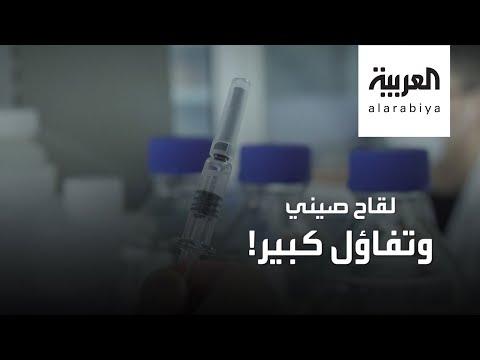 العرب اليوم - شاهد: ما هو لقاح