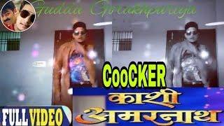 Dhua Nikalta A Saiya Cooker Se Dance By Guddu Gorakhpuriya