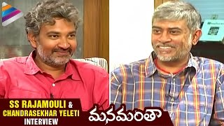 SS Rajamouli Interviews Chandrasekhar Yeleti about Manamantha Movie