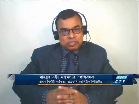 মাহবুব এইচ মজুমদার এফসিএমএ-প্রধান নির্বাহী কর্মকর্তা, এএফসি ক্যাপিটাল লিমিটেড। | ETV Business