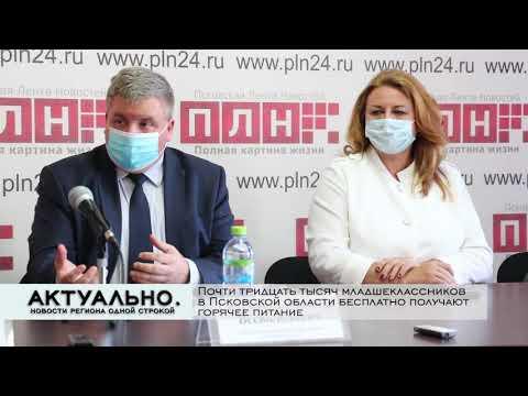 Актуально Псков /24.09.2020