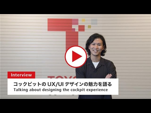 [TC社員インタビュー]コックピットのUX/UIデザインの魅力を語る The appeal of UX/UI design in the cockpit