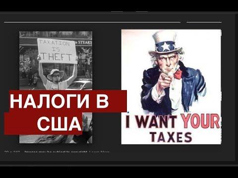 Налоги в США для бизнеса и физических лиц. Как умно использовать LLC?
