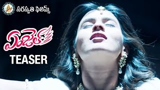 'Angel' Movie Teaser