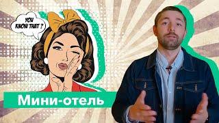 Как открыть идеальный мини отель в Москве?