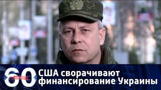 60 минут. США сворачивают финансирование Украины. От 25.04.2017
