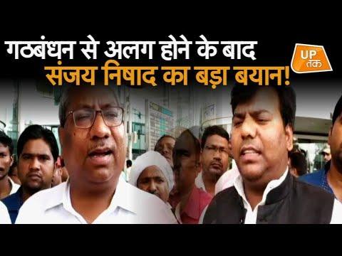 गठबंधन पर संजय निषाद का बड़ा बयान! | UP Tak
