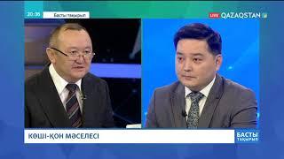 16.04.2018 - Басты тақырып - Көші-қон мәселесі