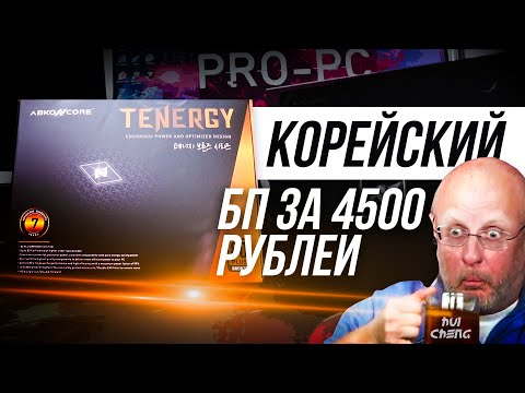 БЛОК ПИТАНИЯ ИЗ КОРЕИ ЗА 4500 РУБЛЕЙ ABKONCORE TENERGY 600W