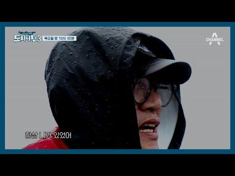 박광재 채널A '도시어부3' 출연 선공개 영상