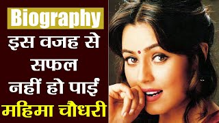 Mahima Chaudhary Biography: Heres why Mahima disappeared from Bollywood | FilmiBeat