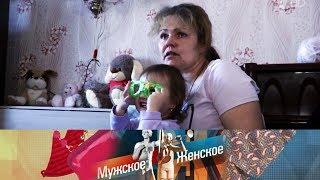 Объявилась! Мужское / Женское. Выпуск от 13.03.2019