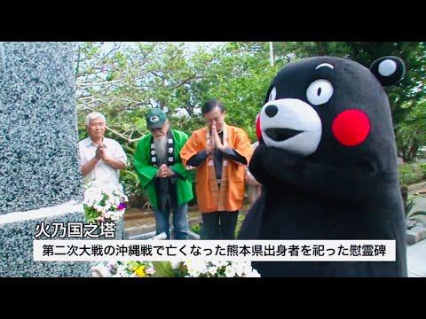 沖縄・歴史編
