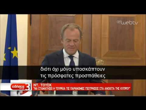 Ντ. Τουσκ: Να σταματήσει η Τουρκία τις παράνομες γεωτρήσεις | 11/10/2019 | ΕΡΤ