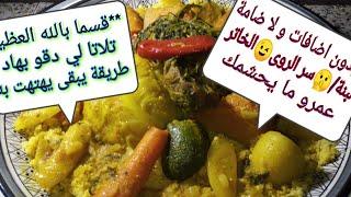 كسكس المغربي بالخضر واللحم بطريقة مبسطة وناجحة / Couscous Marocain بسر المرقة الخاترة. طريقة اول مرة