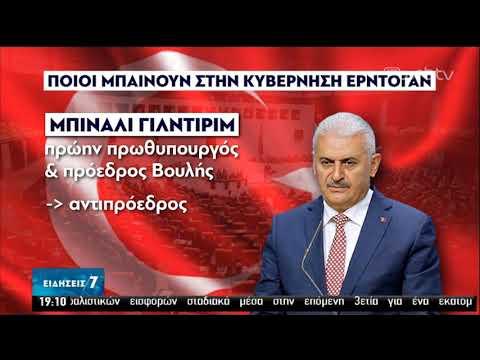 Σε ευρύ κυβερνητικό ανασχηματισμό προχωρά σύντομα ο Ερντογάν | 27/05/2020 | ΕΡΤ