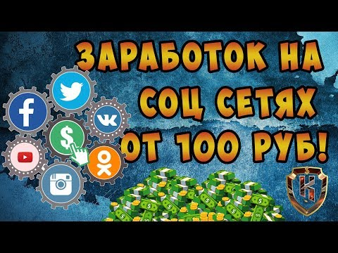 Интернет заработок в соц сетях от 100 рублей на qcomment ru