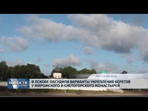 Новости Псков 18.06.2018 # В Пскове обсудили варианты укрепления берегов у монастырей