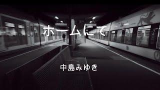 中島みゆき 糸 mp3