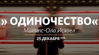 Церковь «Слово жизни» Москва. Воскресное богослужение, Маттс-Ола Исхоел 25.12.16