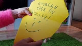 Урок по вокалу для малышей от Анастасии Григорьевой.