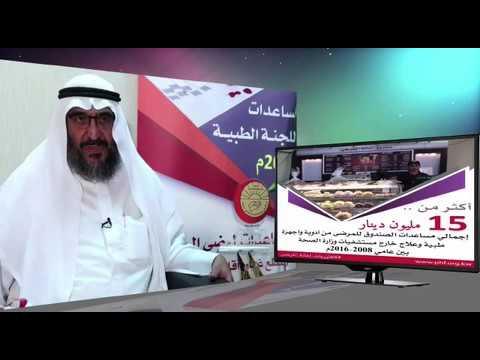 د. عادل التوحيد / ريع الكافتيريات يذهب لسداد حاجات المرضى المحتاجين من تحاليل واشعه وأدوية