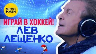 Лев Лещенко, Театр-студия Непоседы - Играй в хоккей! | Лучшие хиты для детей | Детские песенки  0+