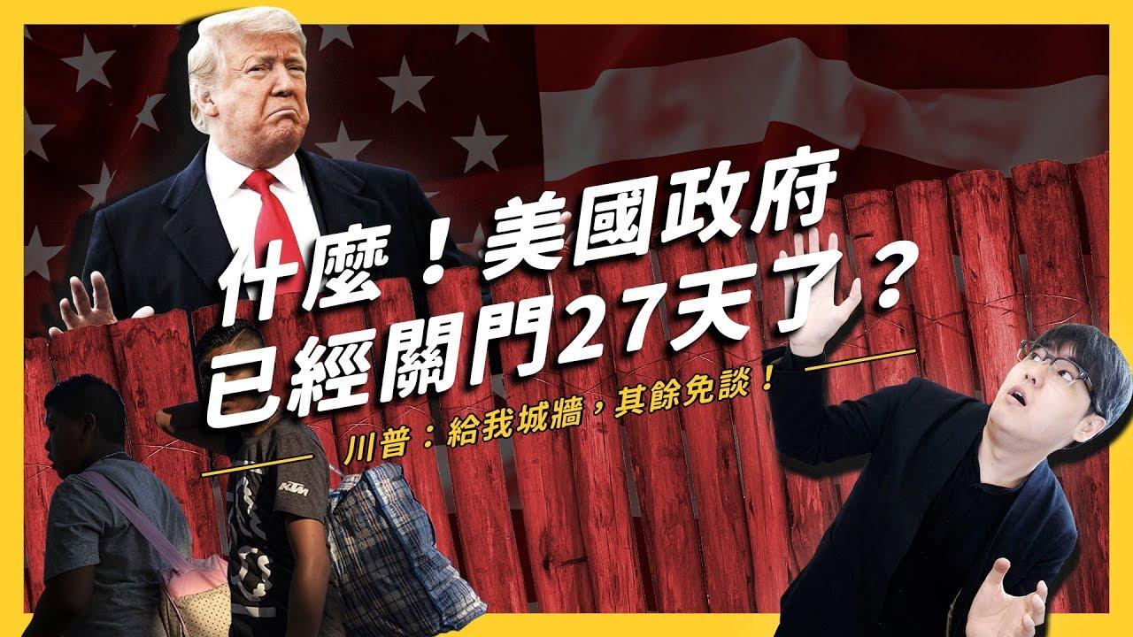 美國政府破天荒關門27天,是川普總統的野望還是兩黨惡鬥的結果?《 從🌍反觀🍠 》EP005|志祺七七