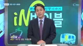 [C채널] 재미있는 신학이야기 In 바이블 - 교회사  46강 :: 1907년 평양 부흥운동