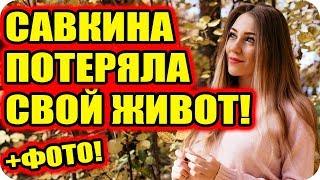 ДОМ 2 НОВОСТИ ЭФИР 7 НОЯБРЯ 2018 (7.11.2018)