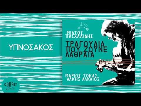 be05df60f6b Μίλτος Πασχαλίδης - Υπνόσακος - Official Audio Release