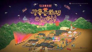 2020년 강릉문화야행 30초 TV 스팟광고