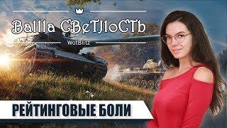 🤡 Мои безумные игры, но без магии и колдовства / 18 + 🤡  World of Tanks Blitz