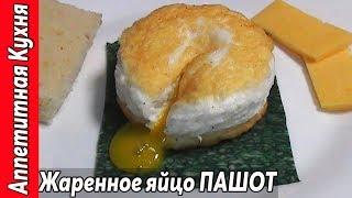 Жареное яйцо ПАШОТ. Воздушная Яичница рецепт приготовления. Fried egg PASHOT.