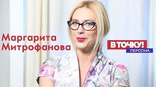 """Маргарита Митрофанова на ток-шоу """"В точку Персона!"""""""